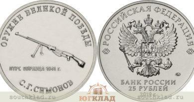 25 рублей 2019 года Конструктор оружия С.Г. Симонов