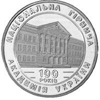 Список юбилейных и памятных монет Украины из недрагоценных металлов