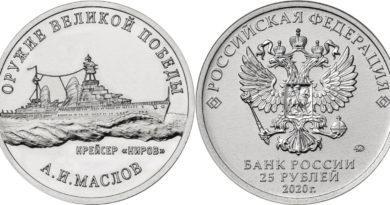 25 рублей 2020 года Конструктор оружия А.И. Маслов