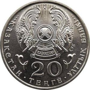 Казахстан 20 тенге 1997 100 лет со дня рождения Мухтара Ауэзова