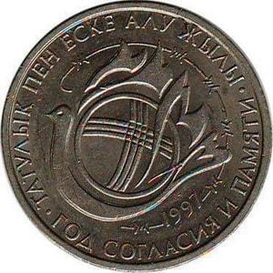 Казахстан 20 тенге 1997 Год общенационального согласия и памяти жертв политических репрессий