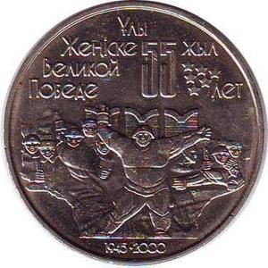 Казахстан 50 тенге 2000 55 лет Победы в Великой Отечественной Войне