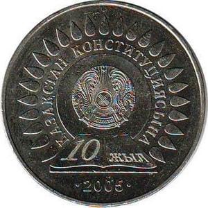 Казахстан, 50 тенге 2005, 10 лет Конституции Казахстана