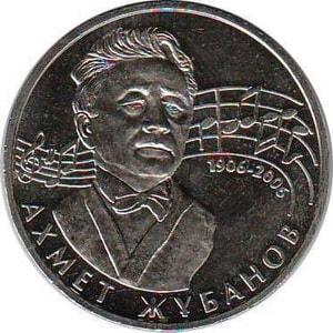 Казахстан, 50 тенге 2006, 100 лет со дня рождения Ахмета Жубанова