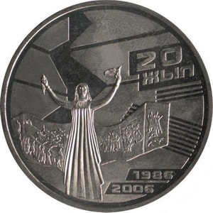 Казахстан, 50 тенге 2006, 20 лет Декабрьским событиям 1986 года