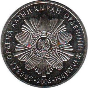 Казахстан, 50 тенге 2006, Государственные награды - Звезда ордена Алтын Кыран