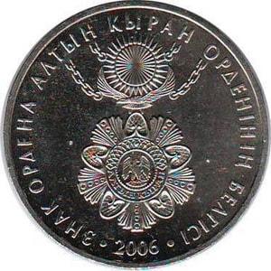 Казахстан, 50 тенге 2006, Государственные награды - Знак ордена Алтын Кыран