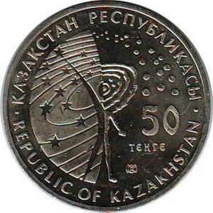Казахстан, 50 тенге 2007, Космос - Первый спутник