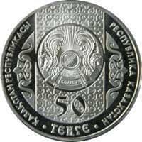 Казахстан, 50 тенге 2006, Национальные обряды - Срезание пут