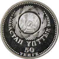 Казахстан, 50 тенге 2008, 10 лет столице - городу Астана