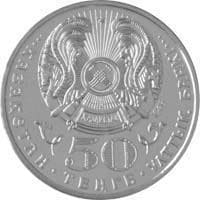 Казахстан, 50 тенге 2007, Государственные награды - Звезда ордена Данк