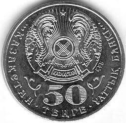 Казахстан, 50 тенге 2007, Государственные награды - Орден Айбын