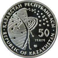 Казахстан, 50 тенге 2008, Космос - Космический корабль Восток