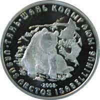 Казахстан, 50 тенге 2007, Красная книга - Тянь-шанский бурый медведь