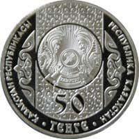 Казахстан, 50 тенге 2008, Национальные обряды - Кыз Куу - Догони девушку