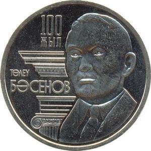Казахстан, 50 тенге 2009, 100 лет со дня рождения Толеу Басенова