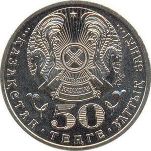 Казахстан, 50 тенге 2009, Государственные награды - Орден Парасат