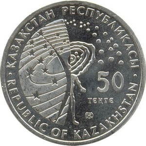 Казахстан, 50 тенге 2009, Космос - Стыковка Союз-Аполлон