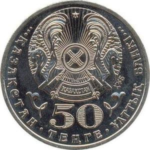 Казахстан, 50 тенге 2009, Красная книга - Дикобраз
