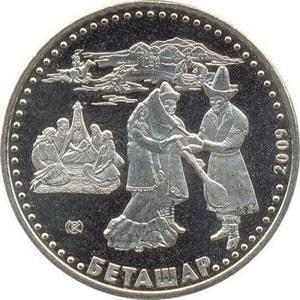 Казахстан, 50 тенге 2009, Национальные обряды - Беташар - Обряд открывания лица невесты