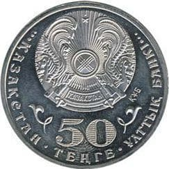 Казахстан 50 тенге 2010 65 лет Победы в Великой Отечественной войне