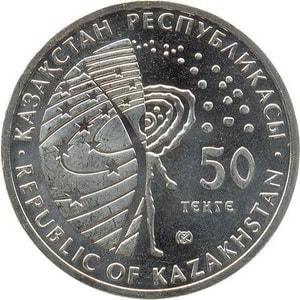 Казахстан, 50 тенге 2010, Космос - Луноход 1