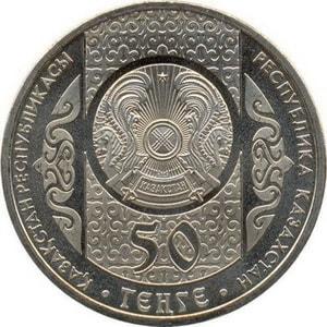 Казахстан, 50 тенге 2010, Национальные обряды - Отау котеру - Создание новой семьи