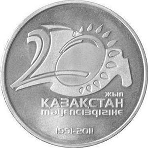 Казахстан, 50 тенге 2011, 20 лет независимости Казахстана