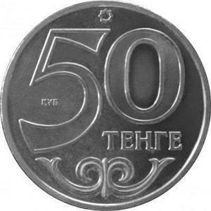 Казахстан, 50 тенге 2011, Города Казахстана - Актобе