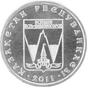 Казахстан, 50 тенге 2011, Города Казахстана - Усть-Каменогорск