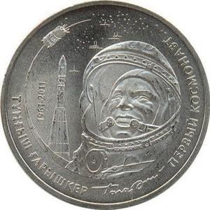 Казахстан, 50 тенге 2011, Космос - Первый космонавт - Юрий Гагарин