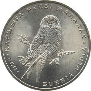 Казахстан 50 тенге 2011 «Красная книга - Ястребиная сова»