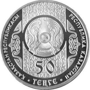Казахстан, 50 тенге 2011, Национальные обряды - Айтыс