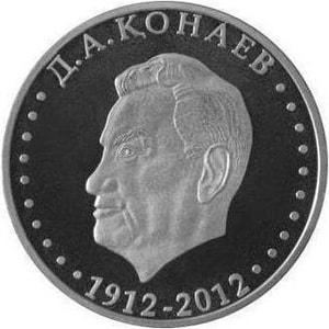 Казахстан, 50 тенге 2012, 100 лет со дня рождения Д.А. Кунаева