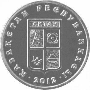 Казахстан, 50 тенге 2012, Города Казахстана - Актау