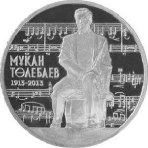 Казахстан, 50 тенге 2013, 100 лет со дня рождения Мукана Тулебаева