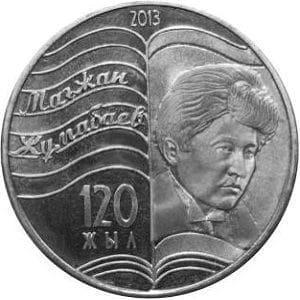 Казахстан, 50 тенге 2013, 120 лет со дня рождения Магжана Жумабаева