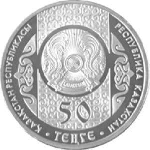Казахстан, 50 тенге 2013, Национальные обряды - Суйиндир