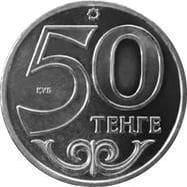 Казахстан, 50 тенге 2012, Города Казахстана - Талдыкорган
