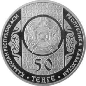 Казахстан, 50 тенге 2013, Сказки народов - Алдар-Косе
