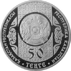 Казахстан, 50 тенге 2013, Сказки народов - Колобок