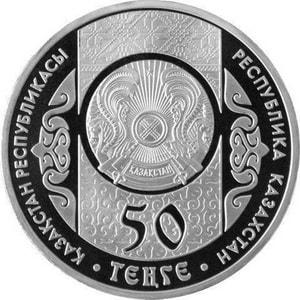 Казахстан, 50 тенге 2014, 200 лет со дня рождения Тараса Шевченко