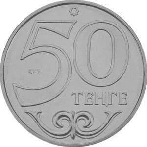 Казахстан, 50 тенге 2014, Города Казахстана - Кызылорда