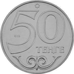 Казахстан, 50 тенге 2014, Города Казахстана - Орал