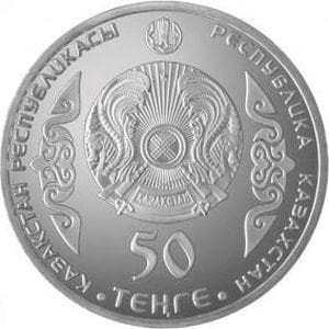 Казахстан 50 тенге 2014 «Портреты на банкнотах -Шокан Валиханов»