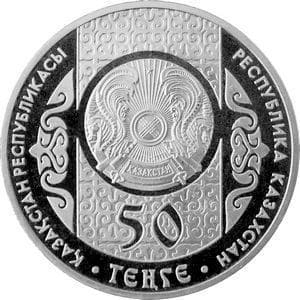 Казахстан, 50 тенге 2014, Сказки народов - Сирко