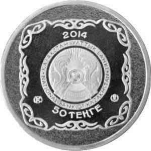 Казахстан, 50 тенге 2014, Сокровища степи - Священный казан Тайказан