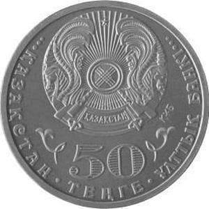 Казахстан, 50 тенге 2015, 100 лет со дня рождения Ермухана Бекмаханова