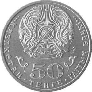 Казахстан, 50 тенге 2015, 100 лет со дня рождения Малика Габдуллина