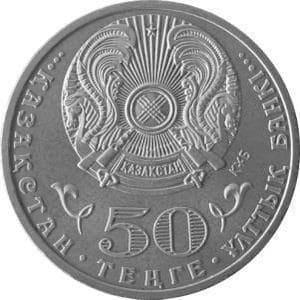 Казахстан, 50 тенге 2015, 20 лет Конституции Казахстана